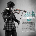 دانلود آلبوم جدید مهدی رنجبر پل