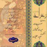 دانلود آهنگ جدید مهران مدیری و حمید رضا ترکاشوند زعفرانی