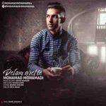 دانلود آهنگ جدید محمد محمدی دلم گرفته