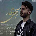 دانلود آهنگ جدید محمد احمدی آجی انتظار