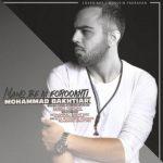 دانلود آهنگ جدید محمد بختیاری منو به کی فروختی