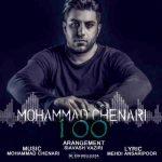 دانلود آهنگ جدید محمد چناری صد ۱۰۰