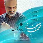 دانلود آهنگ جدید محمد اصفهانی هوامو نداشتی