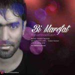 دانلود آهنگ جدید محمد عزتی بی معرفت
