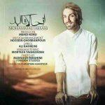 دانلود آهنگ جدید محمد حسام از حالا تا ابد