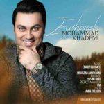 دانلود آهنگ جدید محمد خادمی عیشانه