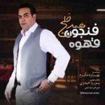 دانلود آهنگ جدید محمد خلج فنجون قهوه