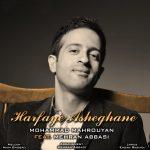 دانلود آهنگ جدید محمد ماهرویان و مهران عباسی حرفای عاشقانه