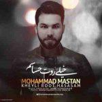 دانلود آهنگ جدید محمد مستان خیلی روت حساسم