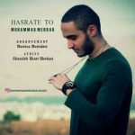 دانلود آهنگ جدید محمد مهراد حسرت تو