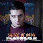 دانلود آهنگ جدید محمد موسوی فهیم سالهای بی بهار