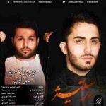 دانلود آهنگ جدید محمدرضا عشریه و علی الون پرستیژ