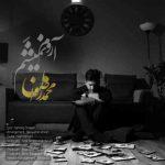 دانلود آهنگ جدید محمد رضوان آروم نمیشم