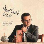 دانلود آهنگ جدید مهندس محمد صالح شاید این بار که بیایی