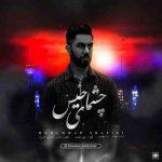 دانلود آهنگ جدید محمد شفیعی چشمای خیس