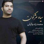 دانلود آهنگ جدید محمد زند وکیلی سیاه مژگان