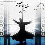 دانلود آهنگ جدید محمد زندوکیلی ای عاشقان