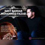 دانلود آهنگ جدید محمد فضایی دست بردار