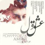 دانلود آهنگ جدید محمدرضا امینی عشق اول