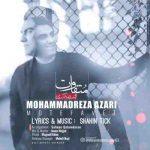 دانلود آهنگ جدید محمد رضا آذری متفاوت