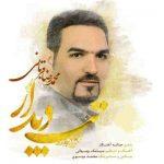 دانلود آهنگ جدید محمد رضا قربانی تب دیدار