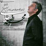 دانلود آهنگ جدید محمد رضا هدایتی از تو که حرف میزنم