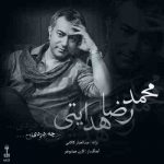 دانلود آهنگ جدید محمدرضا هدایتی چه دردی