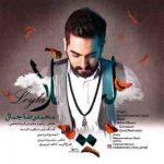 دانلود آهنگ جدید محمد رضا جمال لیلا