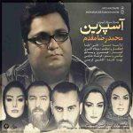 دانلود آهنگ جدید محمد رضا مقدم آسپرین