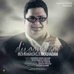 دانلود آهنگ جدید محمد رضا مقدم دیوونتم