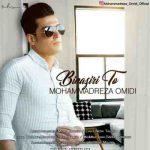 دانلود آهنگ جدید محمدرضا امیدی بی نظیری