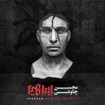 دانلود آهنگ جدید محسن چاوشی در آستانه پیری
