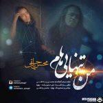 دانلود آهنگ جدید محسن یاحقی منو تنهاییام