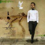 دانلود آهنگ جدید محسن یوسفی تو با منی