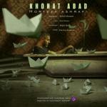 دانلود آهنگ جدید مرتضی اشرفی خونت آباد