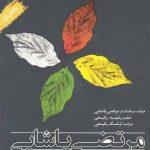 دانلود آلبوم جدید مرتضی پاشایی گل بیتا ۲