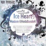 دانلود آهنگ جدید مسلم خدابنده قلب یخی