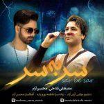 دانلود آهنگ جدید مصطفی فتاحی و محسن آرام سر به سر
