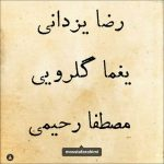 دانلود آهنگ جدید مصطفی رحیمی و رضا یزدانی و یغما گلرویی کوچه ملی