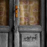 دانلود آهنگ جدید مصطفی سردارپور آمدم نبودی