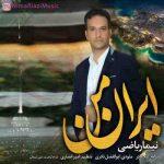دانلود آهنگ جدید نیما ریاضی ایران من