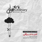دانلود آهنگ جدید امید عراقی معمولی