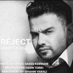 دانلود آهنگ جدید امید فاضلی ریجکت