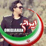 دانلود آهنگ جدید امید جهان ایران