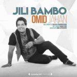 دانلود آهنگ جدید امید جهان جیلی بامبو