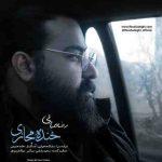 دانلود ریمیکس جدید رضا صادقی خنده مجازی