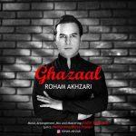دانلود آهنگ جدید رهام اخزری غزال