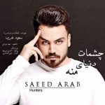 دانلود آهنگ جدید سعید عرب چشمات دنیای منه
