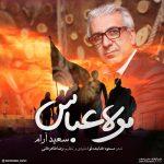 دانلود آهنگ جدید سعید آرام مولا عباس