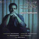 دانلود آهنگ جدید سعید رمضانی کجایی که ببینی